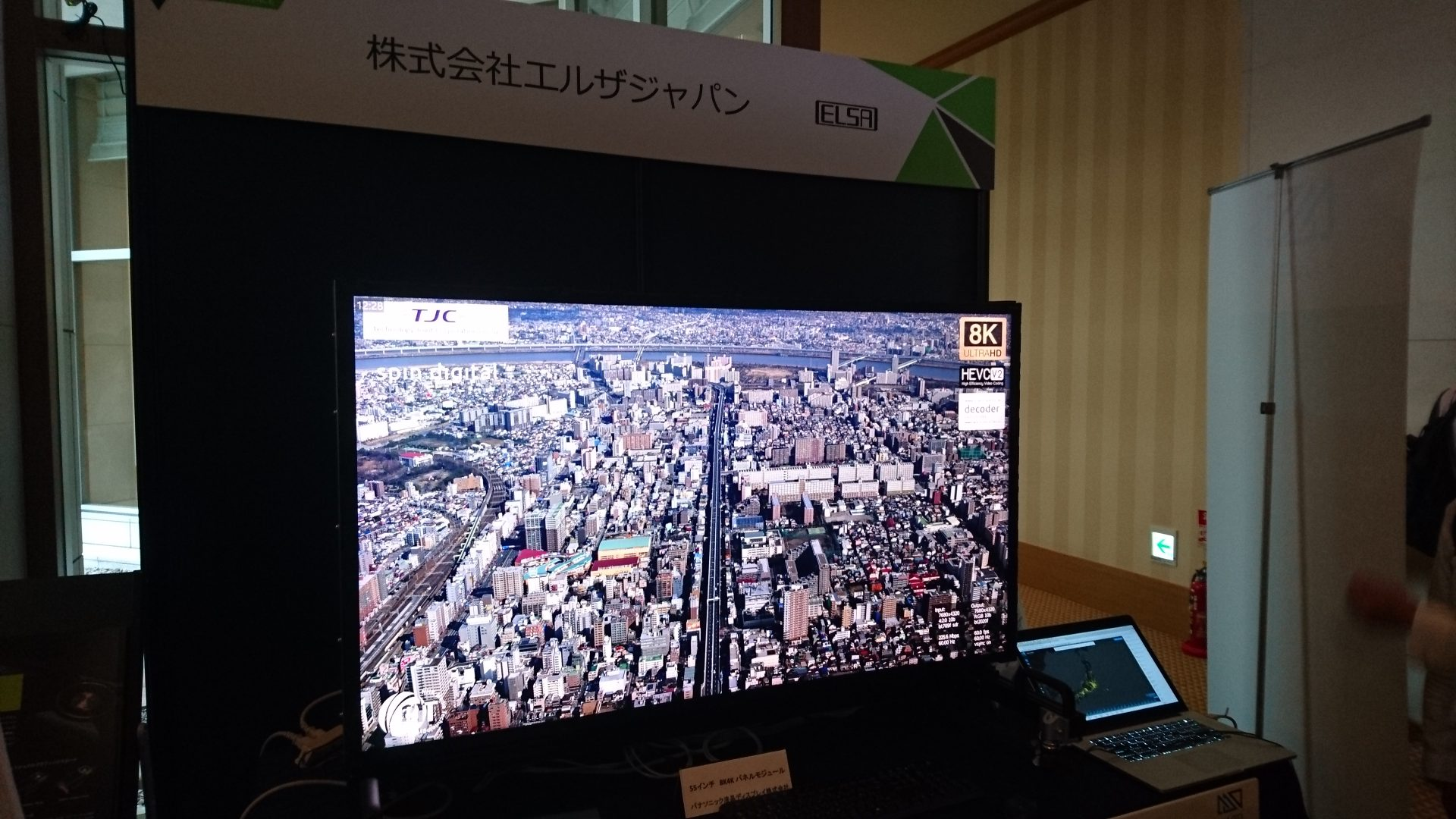 Spin Digital 8K Media Player Demonstrated at GTC Japan 2016